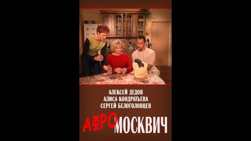Афромосквич Сезон 2 Серия 32