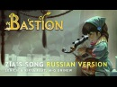 Bastion — Build That Wall | Zia's Song (russian ver.) feat. M-G Uninew