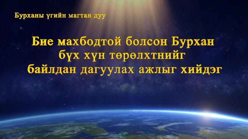 """Монгол магтан дуу Бие махбодтой болсон Бурхан бүх хүн төрөлхтнийг байлдан дагуулах ажлыг хийдэг"""""""