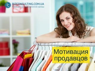Мотивация продавцов