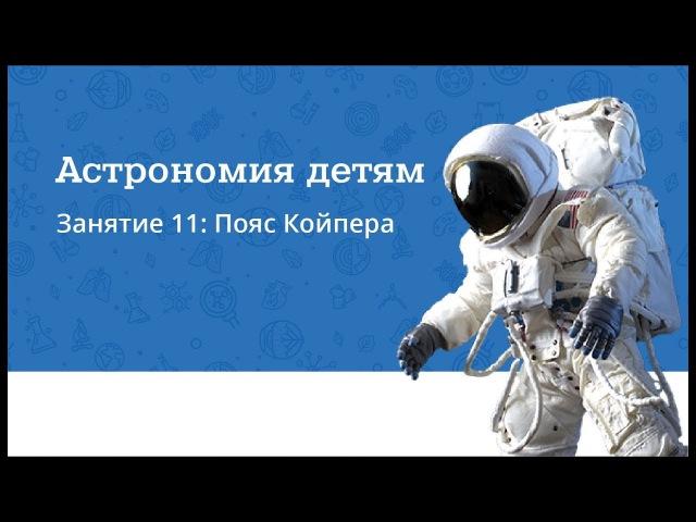 Астрономия детям Занятие 11 Пояс Койпера