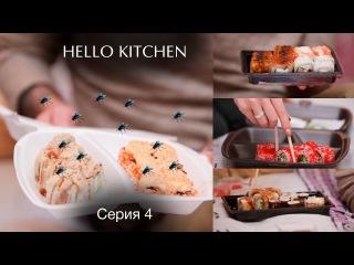 HELLO KITCHEN Серия 4. Как заказать суши в Калуге и не отравиться
