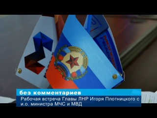 Рабочая встреча Главы ЛНР И. Плотницкого по ситуации в Луганске