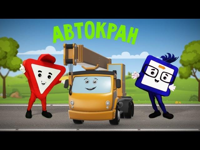 Мультфильмы про машинки Автокран