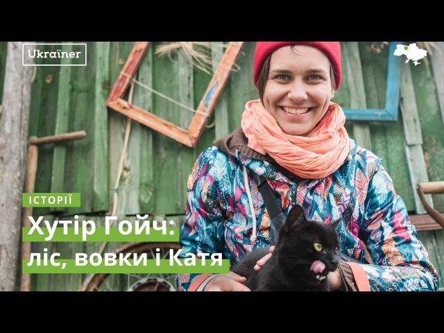Хутір Гойч ліс, вовки і Катя · Ukraїner