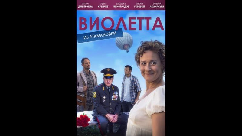 Виолетта из Атамановки Серия 1