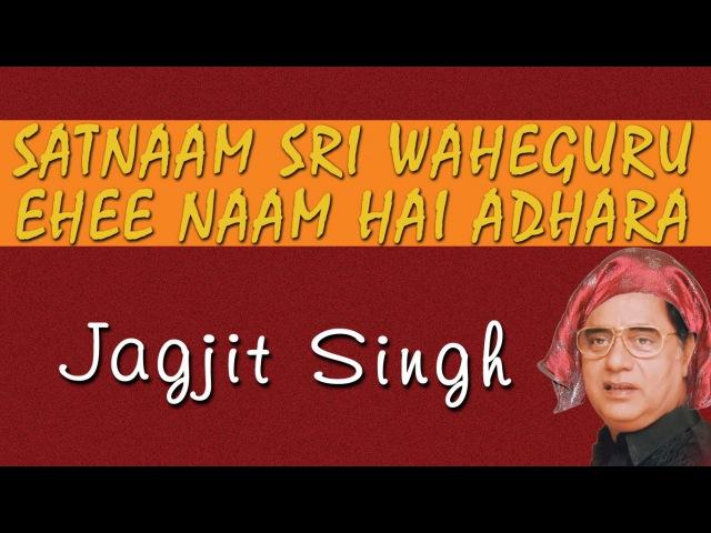 Jagjit Singh Ehee Naam Hai Adhara Satnam Shri Waheguru