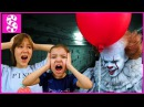IT Killer Clown PENNYWISE Пеннивайз ОНО Киллер Клоун Пародия Kids Children
