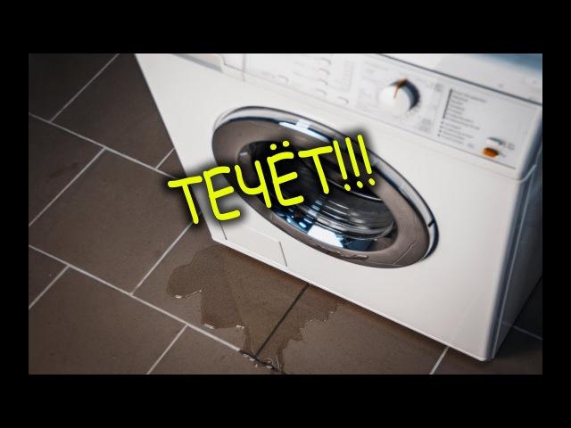 Течет стиральная машинка. Почему?