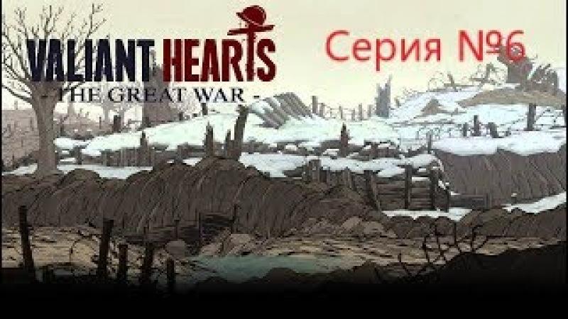Прохождение Valiant Hearts:The Great War|Серия №6|Невиль-Сен-Вааст