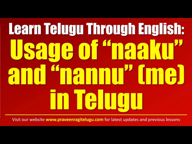 "0101 BL Telugu Lesson Usage of naaku"" and nannu"" me in Telugu Learn Telugu through English"