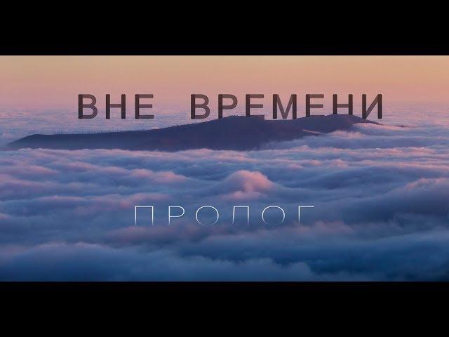 Вне Времени Пролог 4К