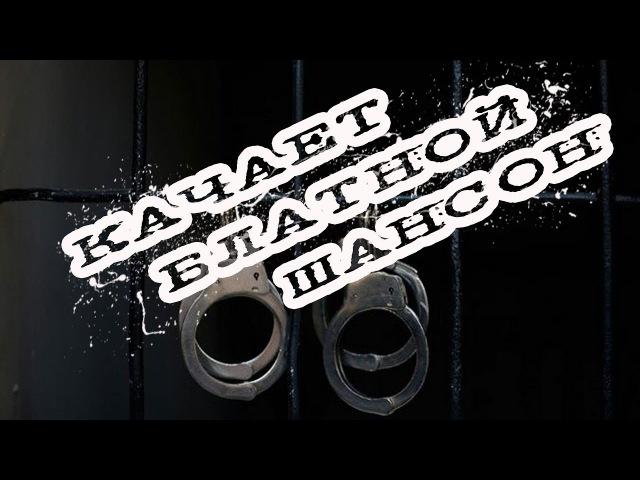 КАЧАЕТ БЛАТНЯК / СБОРНИК БЛАТНОГО ШАНСОНА 2017 - 2018