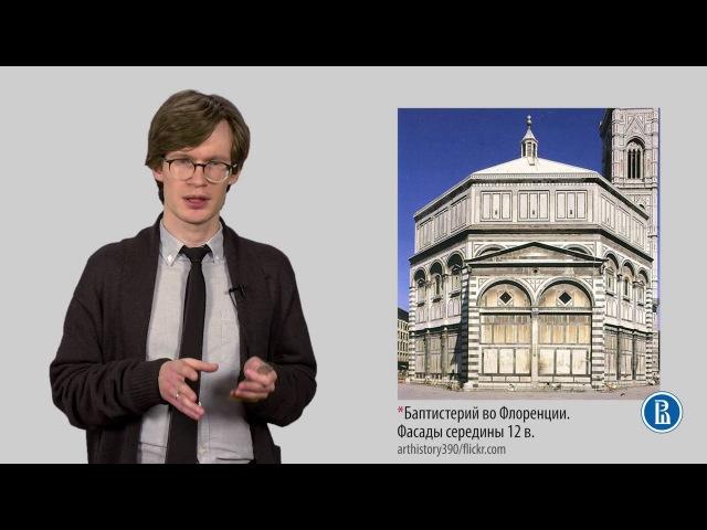 05 2 Архитектура 14 века 1 05 2 fh[bntrnehf 14 dtrf 1