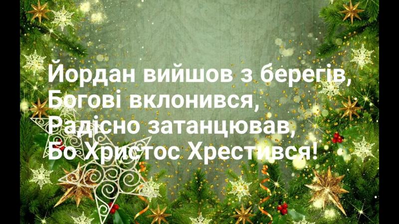 Дорогенькі мої із святом Вас Христос Хрещається