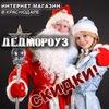 Костюмы Дед Мороз и Снегурочка в Краснодаре ♥♥