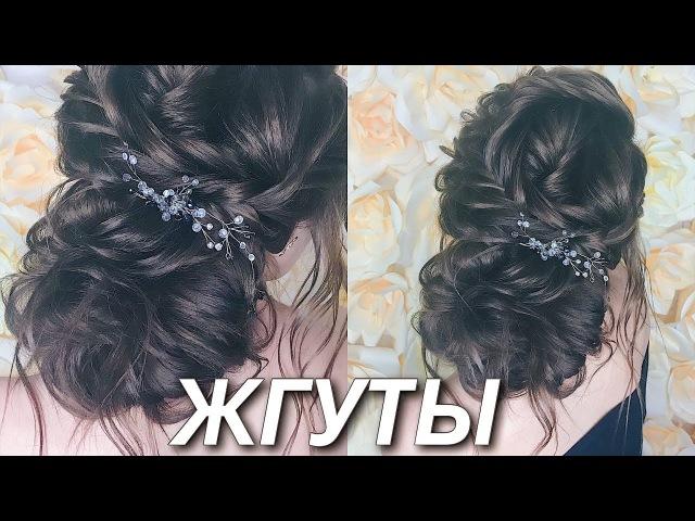 Прическа Гофре со Жгутами ❤ Вечерняя укладка на Длинные Волосы Ольга Дипри