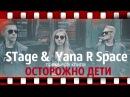 STage Yana R Space Осторожно дети Премьера клипа