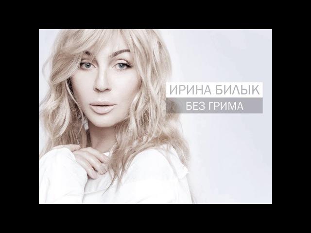 Ирина Билык Боже мой