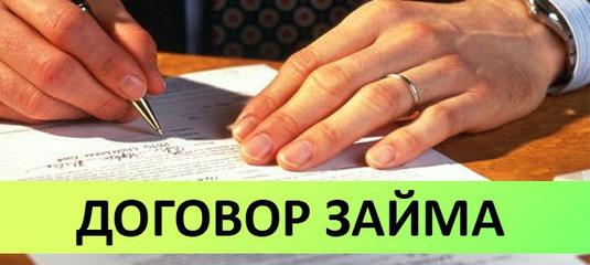 займ под залог недвижимости с плохой кредитной историей в красноярске