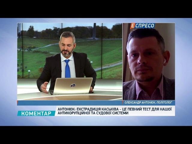 Каськіва відпустили під заставу 160 тис грн і зобов'язали здати всі закордонні паспорти