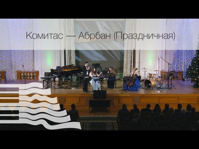 Комитас — Абрбан (Праздничная)