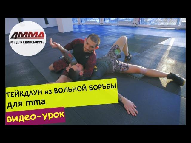 Вольная борьба приемы для MMA Шарап Гитинов 4MMA