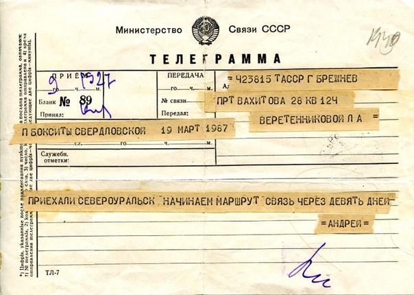 его картинка бланка телеграммы приходится