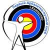 Стрельба из лука Кемерово | Спорт и отдых