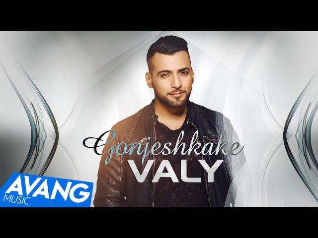 Valy - Gonjeshkake OFFICIAL VIDEO HD