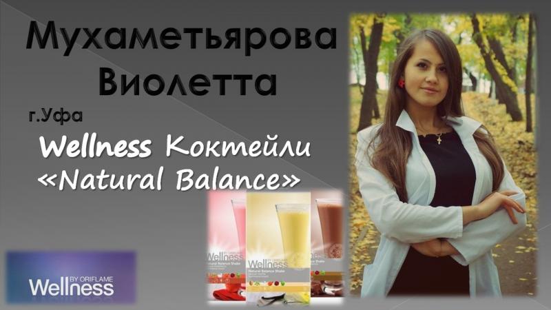 Вся правда о Wellness коктейлях NATURAL BALANCE Мухаметьярова Виолетта