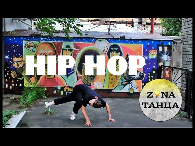 HIP HOP Akimi Танцы Одесса