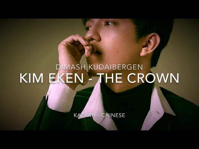 Dimash Kim Eken The Crown