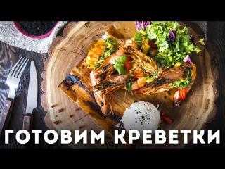 Креветки с ароматом копчения: рецепт от шефа [Мужская Кулинария]