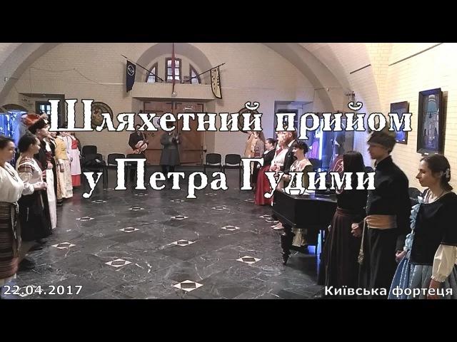 Шляхетний прийом у Петра Гудими (22.04.17) 12