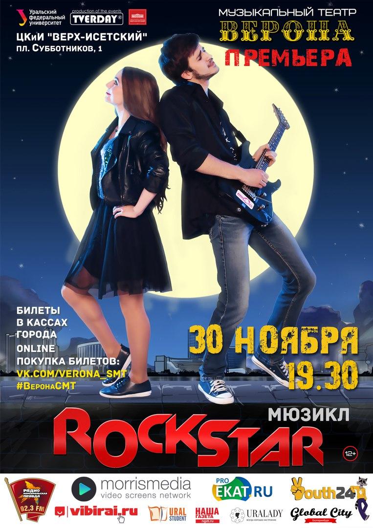 Афиша Екатеринбург ROCKSTAR (мюзикл)