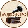 Аудио Ретро