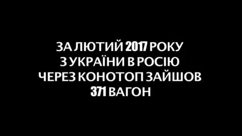 Конотоп Три роки російської агресії кожен день хлопці гинуть на передовій а торгівля й