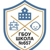ГБОУ Школа 657