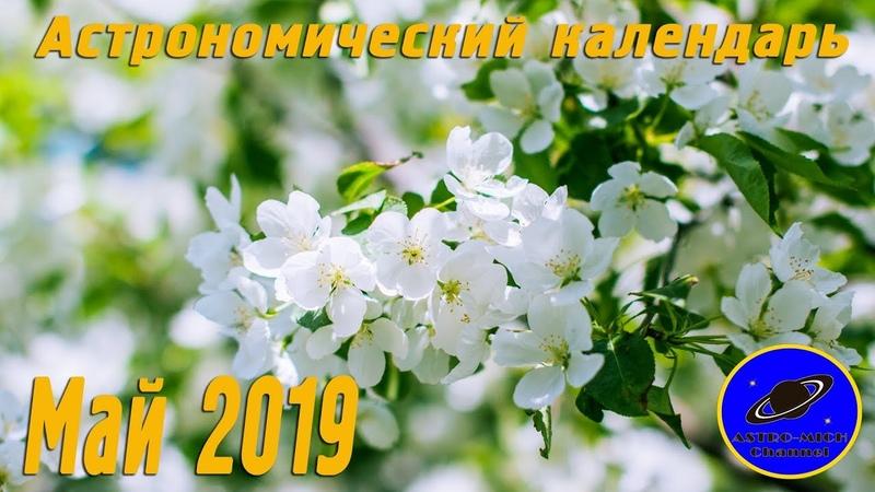 Астрономический Видеокалендарь на Май 2019 года