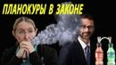 ЛЕГАЛИЗАЦИЯ МАРИХУАНЫ! Новый закон про легализацию конопли в Украине