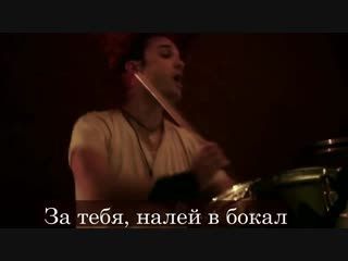 Halestorm- Here s To Us с русскими субтитр@ми