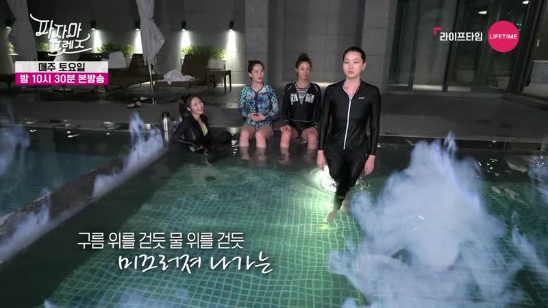 [V LIVE] 장윤주X송지효X조이X설현, 심쿵유발 물 위 모델워킹 [파자마 프렌즈]