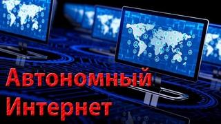 Автономный интернет. Отключение РФ от глобальной сети...