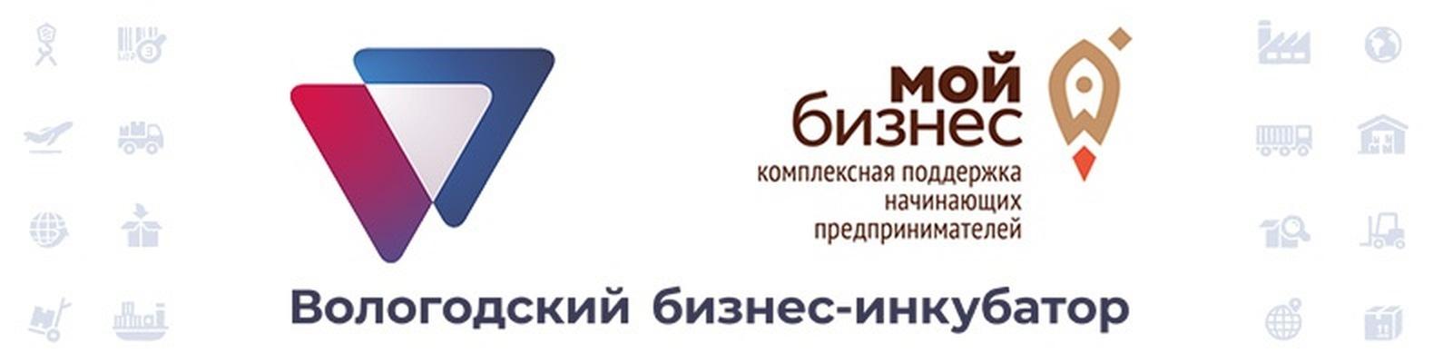 Бизнес план вологодская конкурс бизнес планов мурманск