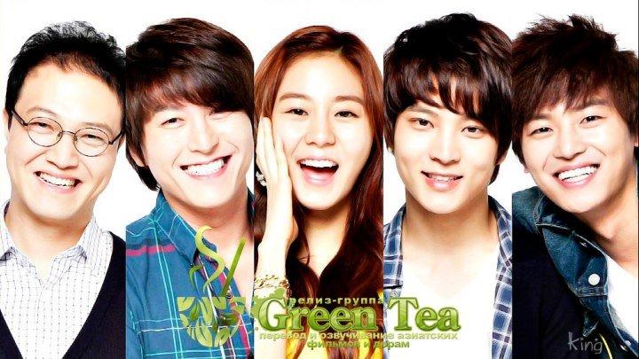 GREEN TEA Братья Очжаккё e02