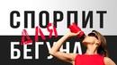 Спортивное питание для бегунов Изотоник протеин гейнер креатин л карнитин