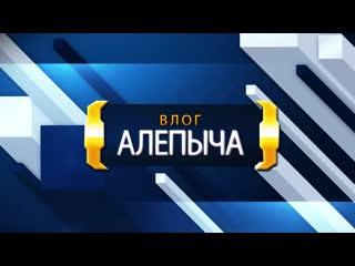 Влог Алепыча №1 (Команда КВН - Маршрут №1с)