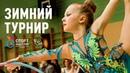 Зимний турнир по художественной гимнастике!