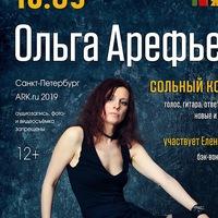 Ольга Арефьева - сольник в Ящике (Питер)